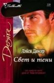 Книга Свет и тени автора Лэйси Дансер