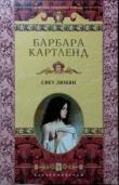 Книга Свет любви автора Барбара Картленд
