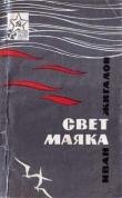 Книга Свет маяка автора Иван Жигалов
