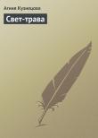 Книга Свет-трава автора Агния Кузнецова (Маркова)