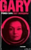 Книга Свет женщины автора Гари Ромен