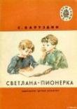 Книга Светлана-пионерка автора Сергей Баруздин