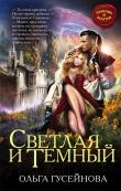 Книга Светлая и Темный (СИ) автора Ольга Гусейнова