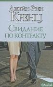 Книга Свидание по контракту автора Джейн Энн Кренц