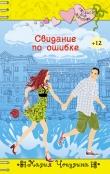 Книга Свидание по ошибке автора Мария Чепурина