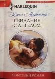 Книга Свидание с ангелом автора Кэрол Мортимер