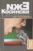 Книга Свидание вслепую автора Ежи Косински