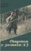 Книга Свидетель с заставы № 3 автора Лев Линьков