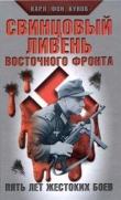 Книга Свинцовый ливень Восточного фронта автора Карл фон Кунов