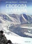 Книга Свобода Шамана автора Владимир Серкин