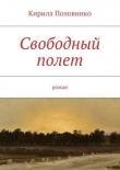 Книга Свободный полет автора Кирилл Половинко
