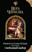 Книга Свободный выбор автора Вера Чиркова