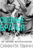 Книга Сводные братья (ЛП) автора Саманта Твинн