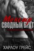 Книга Сводный брат монстр (ЛП) автора Харлоу Грейс