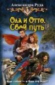 Книга Свой путь автора Александра Руда