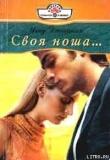 Книга Своя ноша автора Инид Джохансон