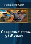 Книга Священная битва за Москву (СИ) автора Олег Рыбаченко