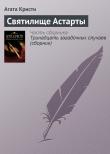 Книга Святилище Астарты автора Агата Кристи
