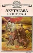 Книга Святой автора Рюноскэ Акутагава