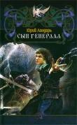 Книга Сын генерала автора Юрий Ландарь