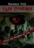 Книга Сын сумрака автора Полина Рей