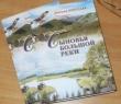 Книга Сыновья большой реки автора Дмитрий Николаев