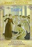 Книга Т-а и-та автора Лидия Чарская
