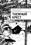 Книга Таежный крест автора Сергей Алексеев