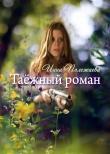 Книга Таежный роман (СИ) автора Инна Полежаева