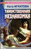 Книга Таинственная незнакомка автора Наталья Игнатова