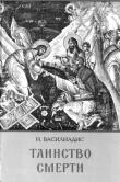 Книга Таинство смерти автора Николаос Василиадис