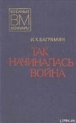 Книга Так начиналась война автора Иван Баграмян