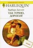 Книга Так точно дорогая автора Барбара Данлоп