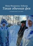 Книга Такая обычнаяфея автора Инна Фидянина-Зубкова