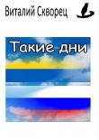 Книга Такиедни автора Виталий Шпак