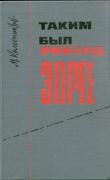 Книга Таким был Рихард Зорге автора Михаил Колесников