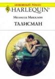 Книга Талисман автора Мелисса Макклон