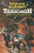 Книга Талисман для стюардессы автора Владимир Яцкевич