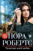 Книга Талисман моей любви автора Нора Робертс