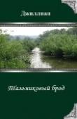 Книга Тальниковый брод (СИ) автора Джиллиан