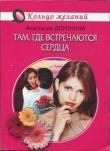 Книга Там, где встречаются сердца автора Анастасия Доронина