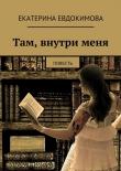 Книга Там, внутрименя автора Екатерина Евдокимова