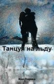 Книга Танцуя на льду автора Яна Паувел