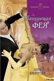 Книга Танцующая фея автора Лора Брантуэйт