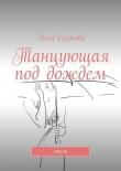 Книга Танцующая под дождем. стихи автора Анна Сазонова