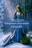 Книга Танцующая среди ветров. Дружба (СИ) автора Таша Танари