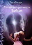 Книга Танцующая среди ветров. Любовь (СИ) автора Таша Танари