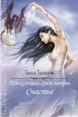 Книга Танцующая среди ветров. Счастье (СИ) автора Таша Танари