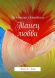 Книга Танец любви автора Валентина Островская