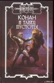 Книга Танец пустоты автора Олаф Локнит